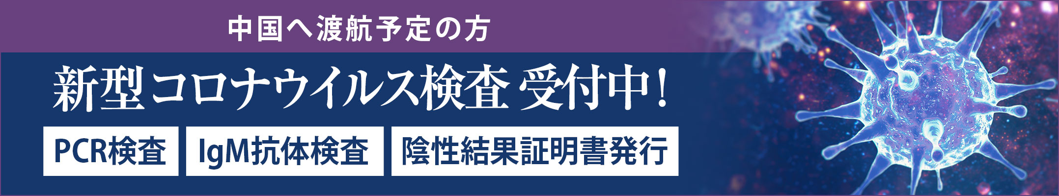 新型コロナウイルス検査受付中!